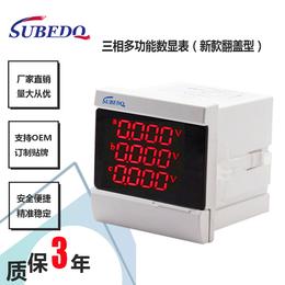 硕邦电气供应 三相多功能数显表 三相多功能电力仪表 翻盖型