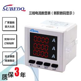 硕邦电气 三相电流表 三相智能电流数显表 电压电力仪表 新款