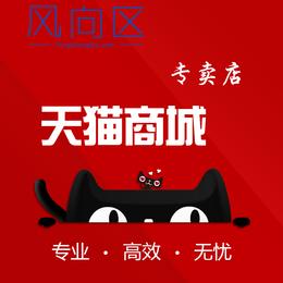 购买天猫费用多少适合_天猫转让这个平台好_苏州天猫购买费用缩略图