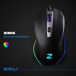 磁动力ZM6-1鼠标吃鸡LOL游戏专用鼠标 RGB灯光