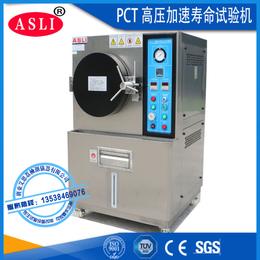 福建pct老化试验箱生产厂家