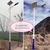 张北县乡村太阳能路灯 楷举牌LED路灯厂家批发价格缩略图1