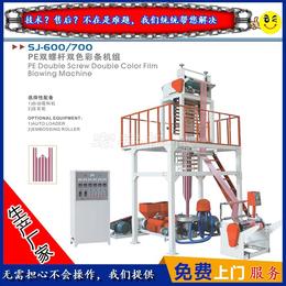 厂家直销彩条吹膜机 背心袋彩条生产机器彩条双色吹膜机