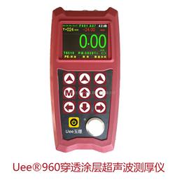 B扫描穿透涂层超声波测厚仪UEE960涂层测厚仪