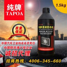 青州纯牌动力科技,四平市汽车防冻液,汽车防冻液厂家
