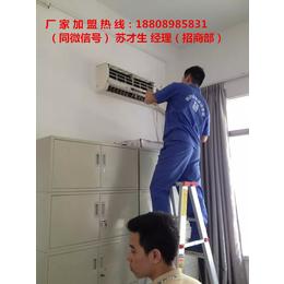中国家电清洗公司都有那些具备生产的是那些品牌