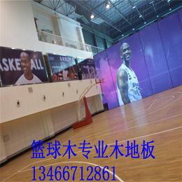 浙江篮球木地板运动木地板体育馆木地板篮球场木地板安装
