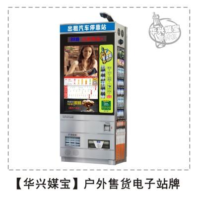 威廉希尔手机版登入媒宝●户外售货电子站牌