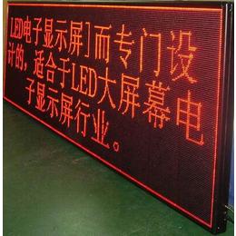 兰天光电科技(图)、led显示屏生产厂家、荣成led显示屏