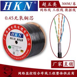 HKN超五类网线 室外非屏蔽线0.45无氧铜 HK-133S
