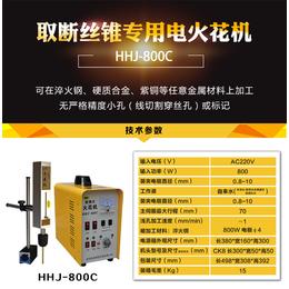 洛阳信成便携式电火花机 HHJ-800C取断丝锥机 工厂直销