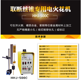 取段丝锥专用火花机 取段螺钉 HHJ-500C 洛阳信成