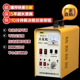 信成HHJ-500C 便携式手提电火花机 取断钻头取断丝锥机