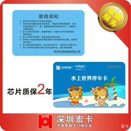 深圳市会员卡 宏卡智能卡 会员卡