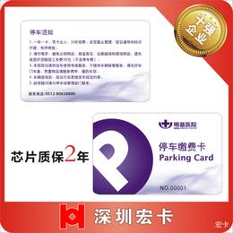 深圳市会员卡_宏卡智能卡_vip会员卡