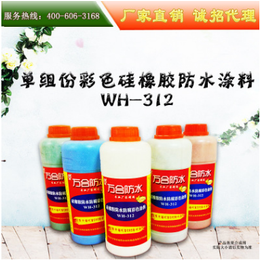 312单组份彩色硅橡胶防水涂料1