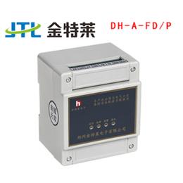 电气火灾监控厂家,电气火灾监控,【金特莱】