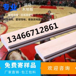 欧式地板 体育篮球场木地板价格