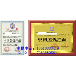 怎样办理中国名优产品多少钱
