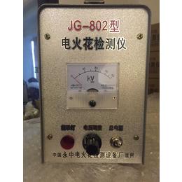 台州JG-802电火花检测仪工作条件