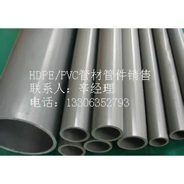 邯郸优质灰色PVC管 PVC管价格 PVC管品牌 厂家
