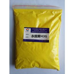 供应厂家直销有机颜料特卖永固黄G3R