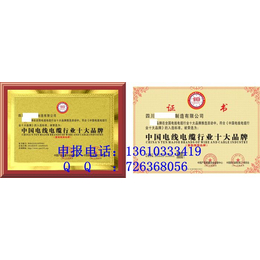 中国行业十大品牌证书怎么申请有什么要求
