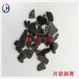 供应片状沥青防水卷材专用沥青经昊化工厂家直销
