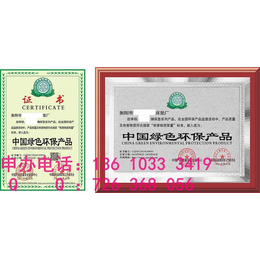 国外环保产物证书到哪申请用度多少