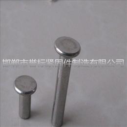 石标牌铆钉厂家 誉标紧固件公司专业生产平头铆钉