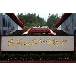 井岡山革命博物館-紅色文化學習縮略圖