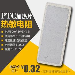 PTC发热片半导体陶瓷发热片PTC热敏电阻 亚博国际版PTC