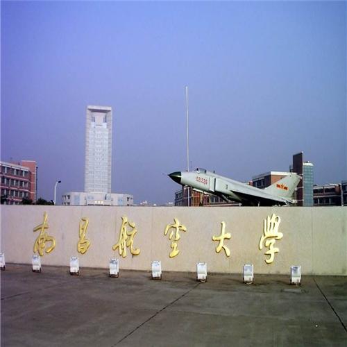 南昌航空大学科技学院共青校区