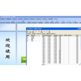 中软星火快捷酒店宾馆餐饮管理系统客房v餐饮综北人j2205操作指南图片
