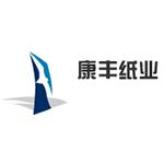 南昌市康丰纸业有限公司