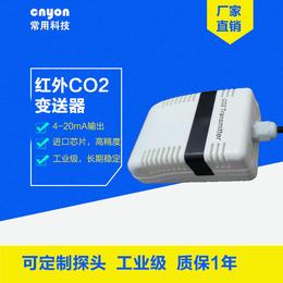 温室大棚CO2变送器4-20ma信号