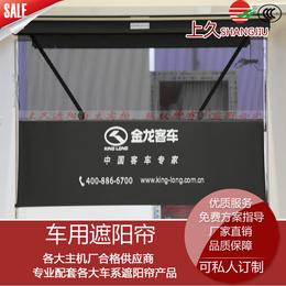 大客车电动遮阳帘驾驶室前窗电动伸缩卷帘原装正品直销-上久