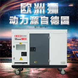 自动化30KW柴油发电机多少钱缩略图