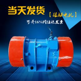内蒙乌海XV-100-6三相异步振动电机