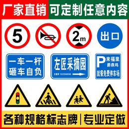 交通标志牌高速限速牌 城市道路指示牌厂区铝制反光路牌可定制