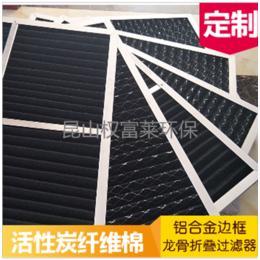 板式活性碳滤网 除尘和除臭板式空气过滤器  活性炭过滤器