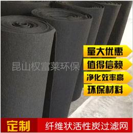 空气净化活性炭纤维棉过滤棉蜂窝活性炭喷烤漆房漆处理除甲醛异味
