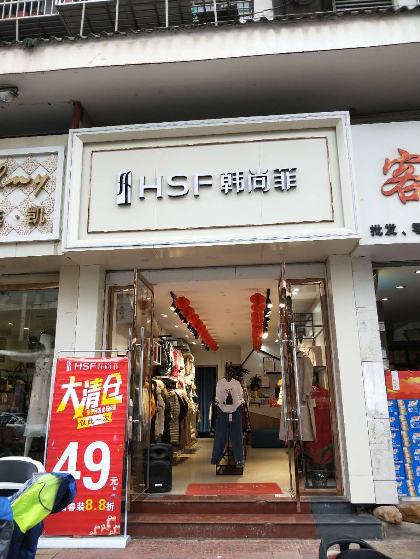 《韩尚菲》石城店