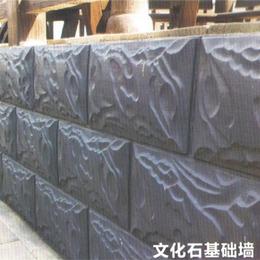 鼎腾<em>园林</em>  文化石基础墙