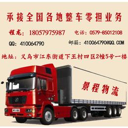 物流货运哪家好_景程物流及时发货_义乌到广州物流货运