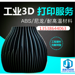 3D打印加工3D打印产品SLA激光快速成型东莞嘉诺3D样板