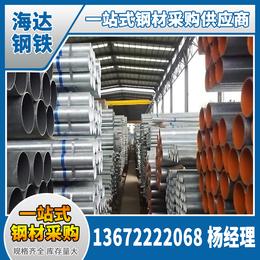 建筑热镀锌钢管