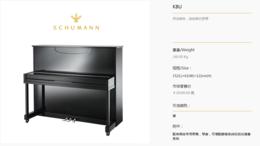 舒曼飞翔K系列钢琴