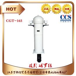 CGT-165投影磁罗经 立体液体船用标准A级