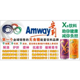 XS饮料有什么功能 安利产品怎样代理